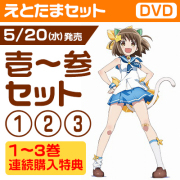 【音泉通販限定特典付】えとたま 壱~参セット 【DVD】