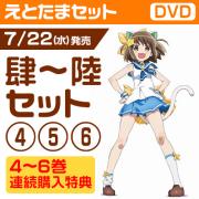 【音泉通販限定特典付】えとたま 肆~陸セット 【DVD】