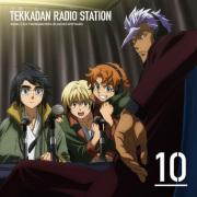 【音泉通販限定特典付】ラジオCD「鉄華団放送局」Vol.10
