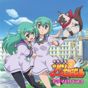 ドラマCD 「快盗天使ツインエンジェル」 Vol.3