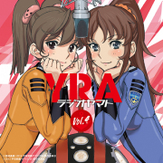 ドラマCD「YRAラジオヤマト」Vol.4