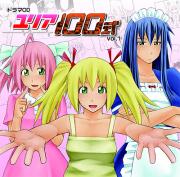 ドラマCD 「ユリア100式」 vol.1