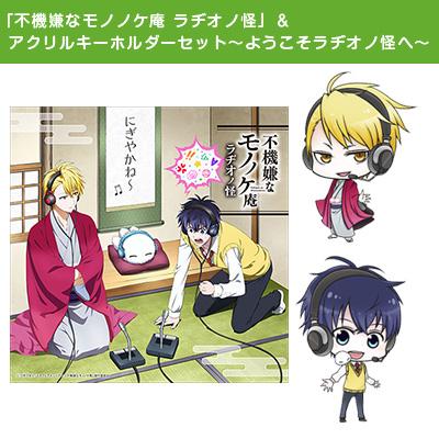 【CD&アクキーセット】不機嫌なモノノケ庵 ラヂオノ怪
