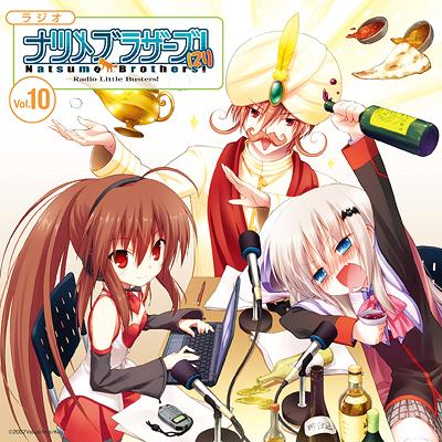 ラジオCD 「ラジオ リトルバスターズ! ナツメブラザーズ!(21)」 vol.10