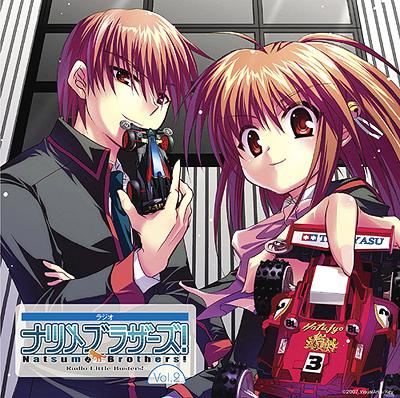 ラジオCD 「ラジオ リトルバスターズ! ナツメブラザーズ!」vol.2