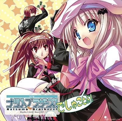 ラジオCD 「ラジオ リトルバスターズ!ナツメブラザーズ!」 vol.3