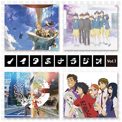 ラジオCD 「ノイタミナWEBラジオ」 おまとめ1