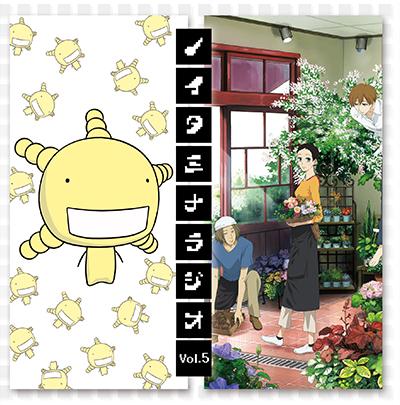ラジオCD「ノイタミナラジオ」おまとめ5