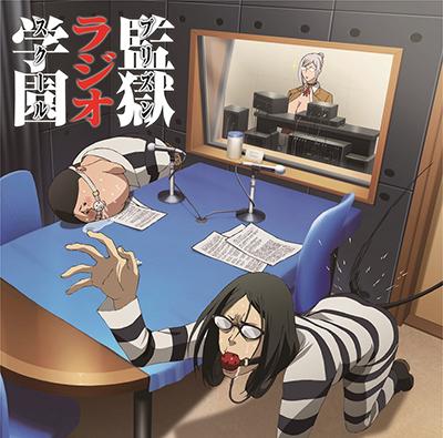 ラジオCD「監獄ラジオ学園」
