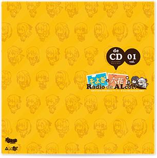 そよぎと六花のRadio de ALcot de CD vol.01