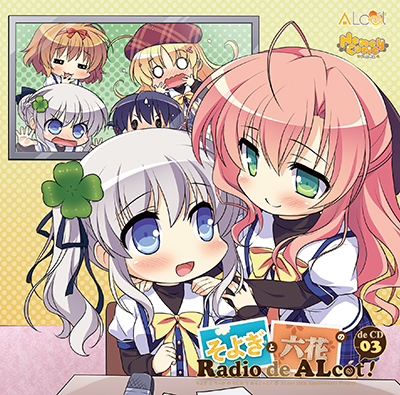 そよぎと六花のRadio de ALcot de CD vol.03