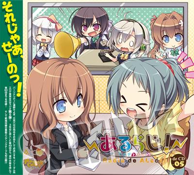 あるらじ! そよぎと六花のRadio de ALcot de CD vol.05