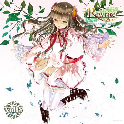 ラジオCD 「ラジオRewrite 月刊テラ・風祭学院支局」 Vol.5