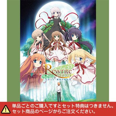 DJCD「TVアニメ「Rewrite」ラジオ 月刊テラ・風祭学院支局」