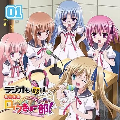 ラジオCD「ラジオもSS! 慧心学園ロウきゅー部!」Vol.1