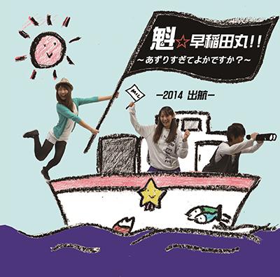 ☆早稲田丸!! 〜あずりすぎてよかですか?〜「ー2014出航ー」