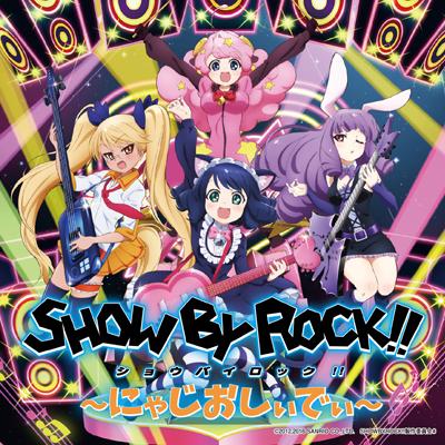 TVアニメ「SHOW BY ROCK!!」~にゃじおしぃでぃ~
