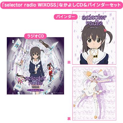 「selector radio WIXOSS」なかよしCD&バインダーセット