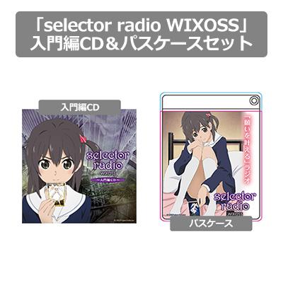 「selector radio WIXOSS」入門編CD&パスケースセット