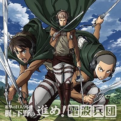 ラジオCD「進撃の巨人ラジオ 〜梶と下野の進め!電波兵団〜」Vol.3