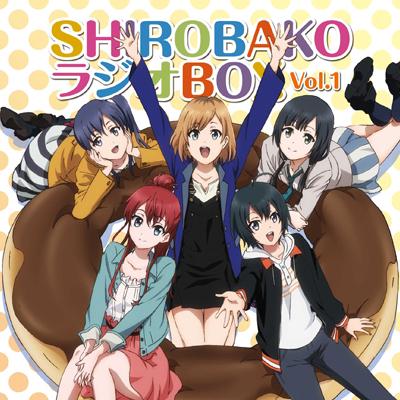 ラジオCD「SHIROBAKO ラジオBOX」Vol.1