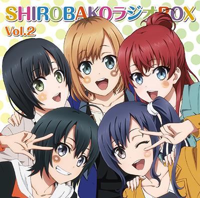 ラジオCD「SHIROBAKO ラジオBOX」Vol.2