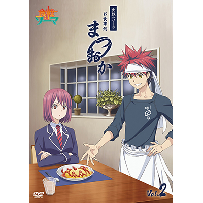 DVD 食戟のソーマ〜お食事処まつおか〜Vol.2