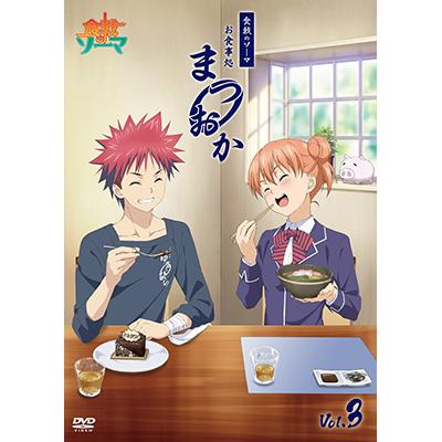 DVD 食戟のソーマ~お食事処まつおか~Vol.3