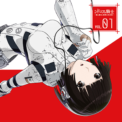 ラジオCD「シドニアの騎士~綾と綾音の秘密の光合成~」Vol.1