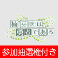 ドラマCD「楠芽吹は勇者である」Vol.1