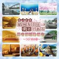 DJCD「結城友奈は勇者である 勇者部活動報告〜ラジオの章〜」 Vol.2