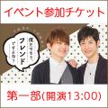 天崎滉平・大塚剛央の「僕たちもう、フレンドですよね?」公開録音イベント参加チケット