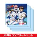 ラジオCD「ダイヤのA 〜ネット甲子園〜」全巻セット2017冬
