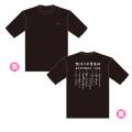 七箇条Tシャツ