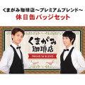 くまがみ珈琲店〜プレミアムブレンド〜 休日缶バッジセット