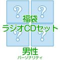 福袋 2018年 夏 〜ラジオCDセット〜 男性パーソナリティセット