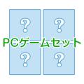 PCゲームセット