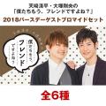 天�滉平・大塚剛央の「僕たちもう、フレンドですよね?」」2018バースデーゲストブロマイドセット