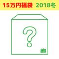 【限定2セット】<音泉>15万円福袋 2018年 冬(30万円相当)