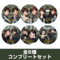 「羽多野渉・佐藤拓也のScat Babys Show!!」番組缶バッチ vol.3 コンプリートセット