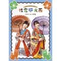 セブン‐イレブンpresents佐倉としたい大西 DVD in 沖縄