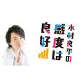 木村良平の感度は良好!DVD in 小樽