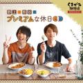「くまがみ珈琲店~プレミアムブレンド~」野上・熊谷のプレミアムな休日CD