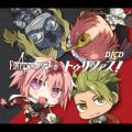 DJCD「FateApocrypha Radio トゥリファス!」