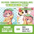 ラジオCD「ほめられてのびるらじおZ」Vol.25&Vol.26 セット