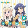 ラジオCD「ひなこのーと ラジオひととせ」 Vol.2