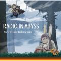 ラジオCD「ラジオインアビス 〜リコとナナチの探窟ラジオ〜」