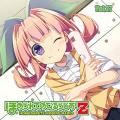ラジオCD「ほめられてのびるらじおZ」 Vol.27