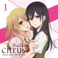 ラジオCD「Radio citrus secret love affair ×××.」Vol.1