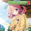 ラジオCD「ほめられてのびるらじおZ」 Vol.29